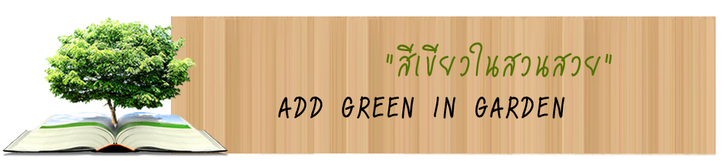 ADD GREEN IN GARDEN